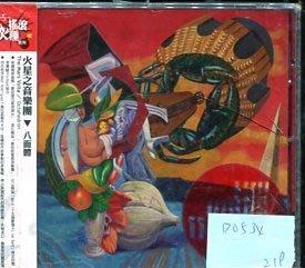 *愛樂二館* THE MARS VOLTA / OCTAHEDRON 全新 D0534 (殼破)