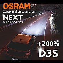 OSRAM 歐司朗 Xenarc Night Breaker Laser 加亮+200% D3S HID燈泡 免運
