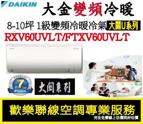 『免費線上估價到府估價』DAIKIN大金8-10坪 1級變頻冷暖冷氣RXV60UVLT/FTXV60UVLT大關U系列