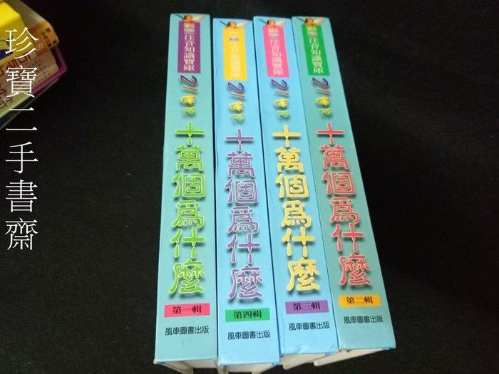 【珍寶二手書齋FA197】《十萬個為什麼(1-4輯)》ISBN:9578208650│風車│趙昭明