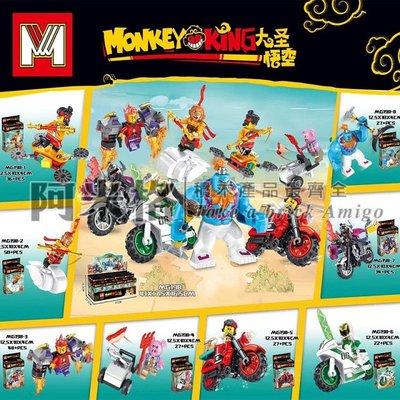 阿米格Amigo│MG198 一套8款 齊天大聖 孫悟空 美猴王 西遊記 電影系列 神話 積木 人偶 非樂高 玩具 禮物