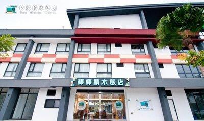 『永弘YOYO』嘉義棒棒積木飯店~2021平日積木館精緻雙人房,含2客早餐每晚$3168元起