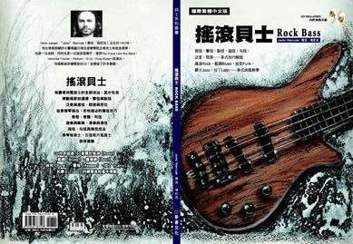 ☆ 唐尼樂器︵☆貝斯教學系列-搖滾貝士 ROCK BASS(各式技巧解說/各式曲風教學)