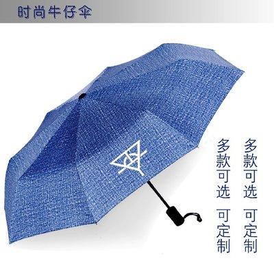 華晨宇雨傘明日之子 異類周邊同款明星學生禮物品太陽傘晴雨傘具