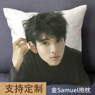 爆熱款--歌手金Samuel周邊抱枕Produce 101豆丁明星同款靠墊創意生日禮物#明星抱枕#創意#個性#毛絨