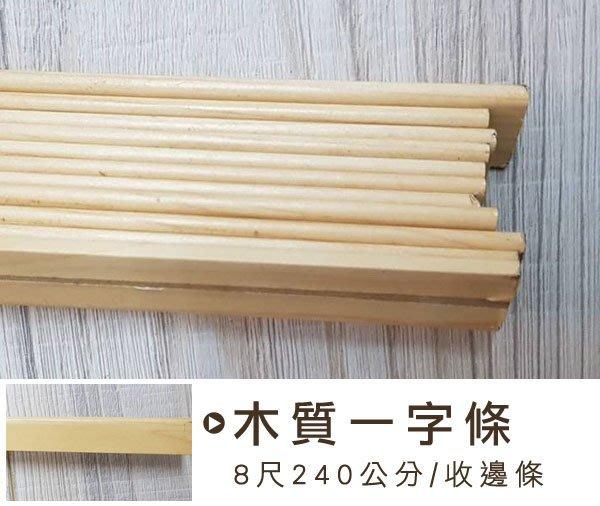 楓木色一字條、起步條專區-線板、收邊壓條,特價優惠 (請詳閱商品說明唷)