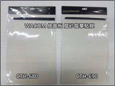 [哈GAME族]WACOM 繪圖板 磨砂臨摹貼膜 保護貼 貼膜 適用 Intuos CTH-680 CTH-690