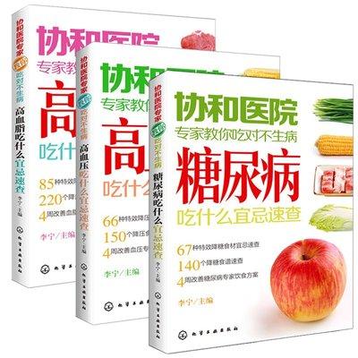 協和醫院專家教你吃對不生病:三高吃什么宜忌速查 治療高血壓書籍 高血脂書籍 高血糖菜譜 糖尿病食譜 生活養生保健中華食療大全