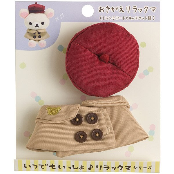 拉拉熊玩偶衣服--日本正版SAN-X拉拉熊懶懶熊玩偶吊飾變裝衣服-學院風---秘密花園