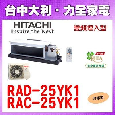 【台中大利】【HITACHI日立冷氣】變頻精品冷暖【RAD-25YK1/ RAC-25YK1】安裝另計,來電享優惠