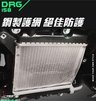 DRG 專用 MOS 白鐵 水箱護網 水箱網 進氣網 白鐵網 不鏽鋼 水箱 濾網 護網 三陽 SYM DRG158 龍 台北市