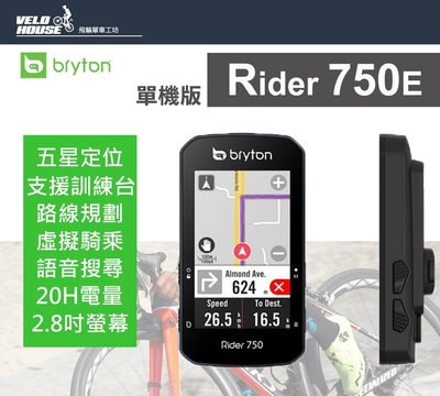 【飛輪單車】Bryton Rider 750T GPS自行車智慧訓練記錄器 含智慧踏頻/心跳/速度感測器(全配版)