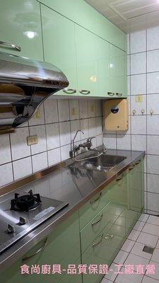 食尚廚具-專業客製化您的好選擇-不銹鋼檯面總長243公分完工價42500元
