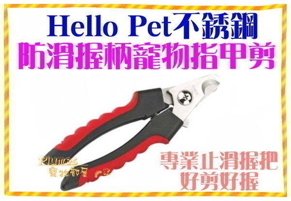 【Plumes寵物部屋】台灣Hello Pet《雙色防滑指甲剪-小》不銹鋼專業止滑握把寵物握剪【可超取】