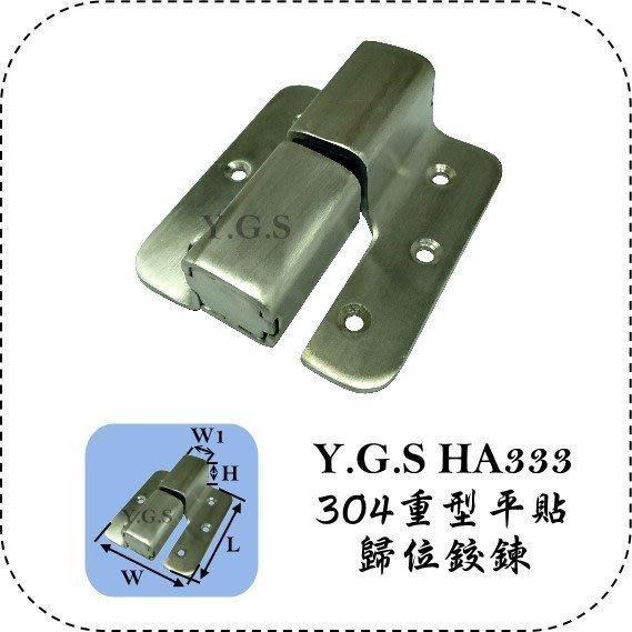 Y.G.S~鉸鍊系列~HA333 304重型平貼歸位鉸鏈五金/自動回歸鉸鍊/門鉸鍊 (含稅)