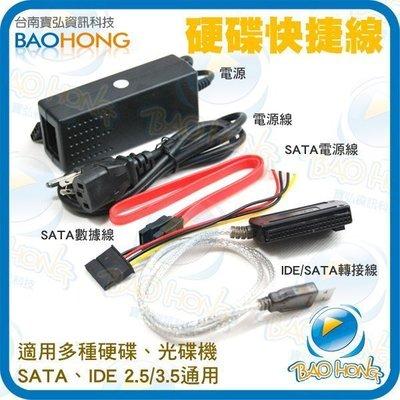 台南詮弘】桌上型電腦 桌機排線 2.5/3.5/IDE/SATA轉USB硬碟 光碟機 燒錄機易驅線 快捷線套裝組