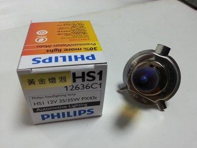 PHILIPS 飛利浦 H4 HS1 黃金燈泡 35/35W 增量30%系列 品質佳 非常耐用 雷霆 戰將 捷豹