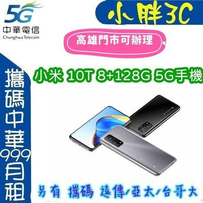 攜碼 中華5G 月租999 Xiaomi 小米 10T  8+128G 5G手機 高雄可辦理 續約優惠另外報價