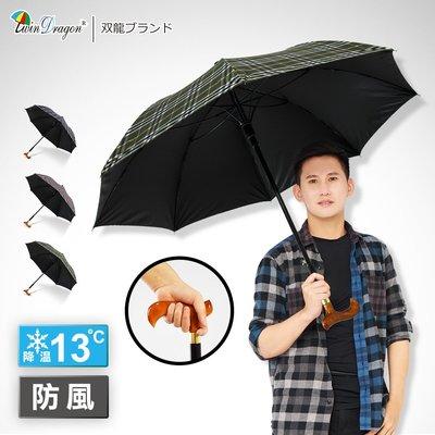 【JoAnne就愛你】雙龍牌格紋央帶黑膠降溫13度休閒傘/休閒助步手把/自動直傘/抗UV防風A6368