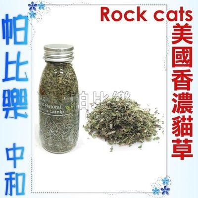 ◇帕比樂◇ROCK CATS.美國有 機貓草(花葉)15g,讓愛貓輕鬆減壓