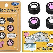 PS4用 CYBER 高套帽 貓咪肉球 喵爪滑蓋墊  加強操作 纖細 FPS專用 動作遊戲 賽車 黑色款【板橋魔力】