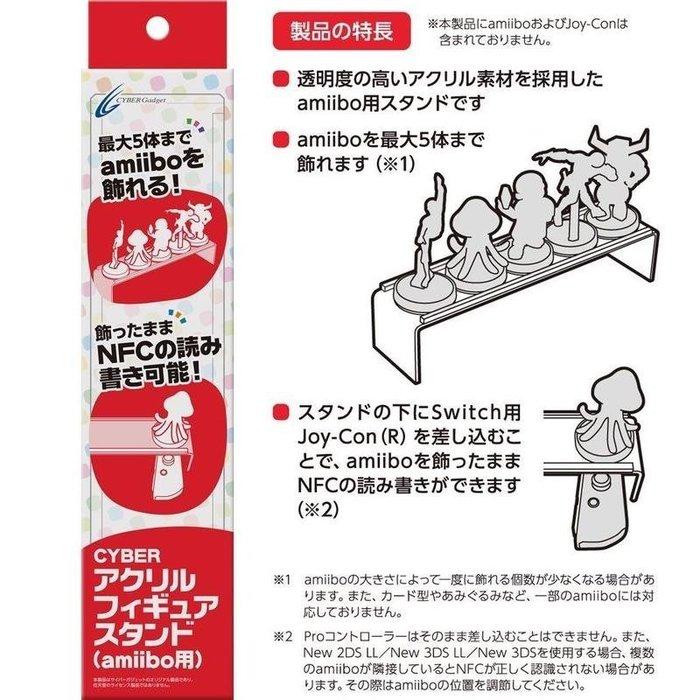 3DS/2DS用 日本CYBER amiibo玩偶 人物 壓克力放置架 NFC 玩偶 人物展示台 讀取台公仔【板橋魔力】
