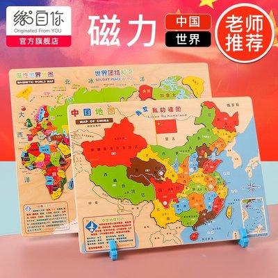 優享家旗艦店-中國地圖拼圖磁性世界兒童益智玩具智力開發3-4-6歲8女孩男孩積木#娛樂#玩具