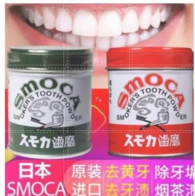 正品保證  牙齒美白  現貨日本斯摩卡SMOCA牙膏粉 洗牙粉 美白牙齒神器 去煙漬茶漬155g