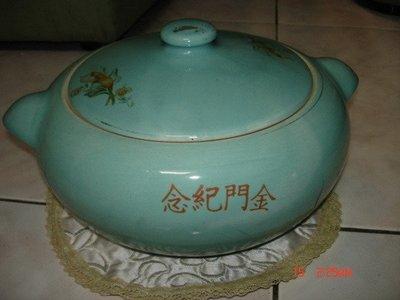 """典藏一隻優雅高貴的"""" 金門陶瓷"""" 所生產的大汽鍋"""
