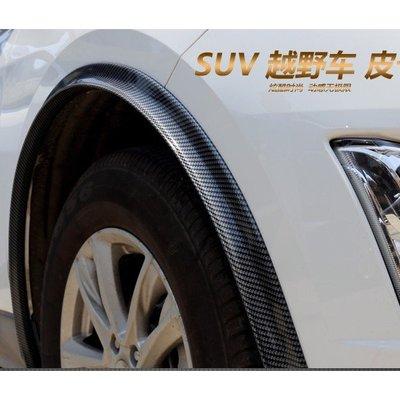 改裝 輪弧 輪眉 輪拱 爆龜 空力 套件 寬體 SUV 休旅車 深唇 通用 消光黑 碳纖維 擋泥板