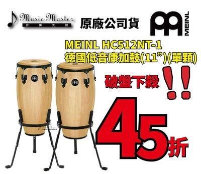 """【音樂大師】 德國 MEINL HC512NT 單顆 11"""" 低音 康加鼓 CONGAS 另 12"""" LP PEARL"""