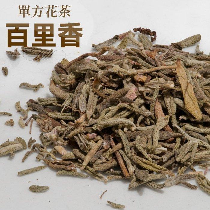 百里香 天然香料 DIY手工皂 原料 香料 75公克 【全健健康生活館】