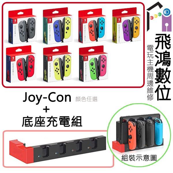 【光華商場-飛鴻數位】(保固一年)任天堂Switch  NS Joy-Con 左右手控制器+ 手把充電座  副廠