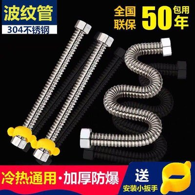 4分進出水管304不銹鋼波紋管冷熱防爆家用軟管水器加厚高壓防爆管-此價格是最小規格-满200寄出 台北市