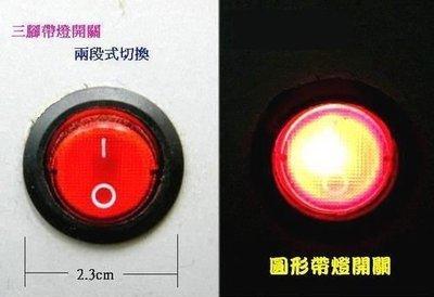 《日樣》全新 3腳帶燈開關/圓形開關 二段式 附燈開關 增設按鈕110v(3P開關)*