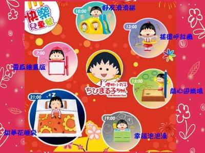 【小逸的髮寶】麥當勞2013年玩具~小丸子奇趣時光!單款下標區!