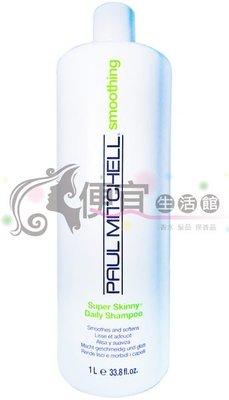 便宜生活館【洗髮精】PAUL MITCHELL 超柔細洗髮精1000ml~提供柔順服貼感 ~