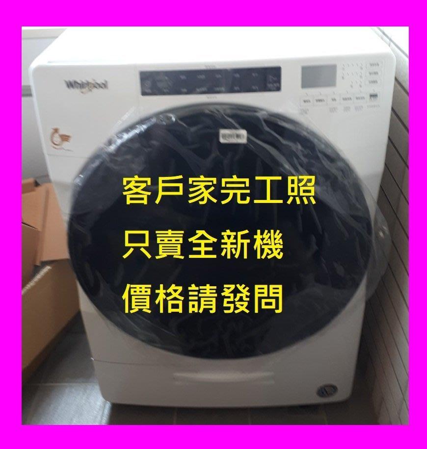 請發問】8TWFW8620HW惠而浦滾筒洗衣機