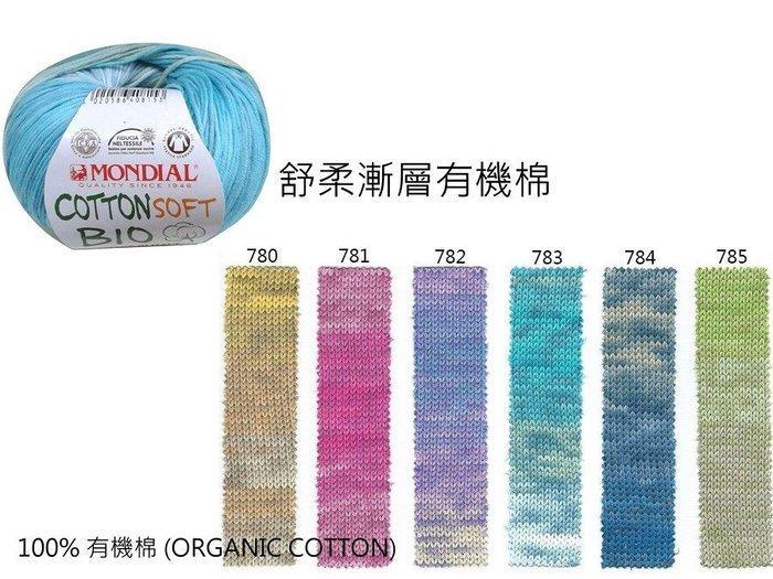 編織MONDIAL Cotton Soft Bio舒柔漸層有機棉~手工藝材料、編織工具、進口毛線、夏紗☆彩暄手工坊☆