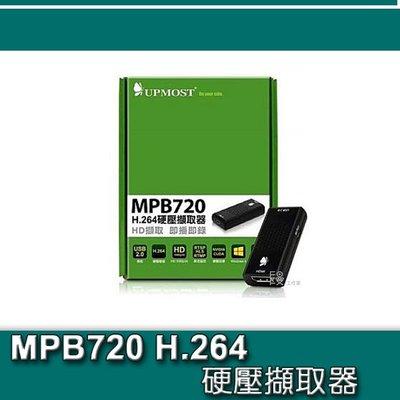 【開心驛站】UPMOST 登昌恆 MPB720 H.264硬壓擷取器