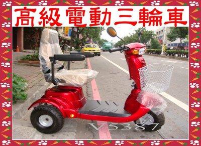 三峽三竹電動車專賣店~全新~電瓶充電~電動三輪車~非腳踏車~自行車(台灣製)