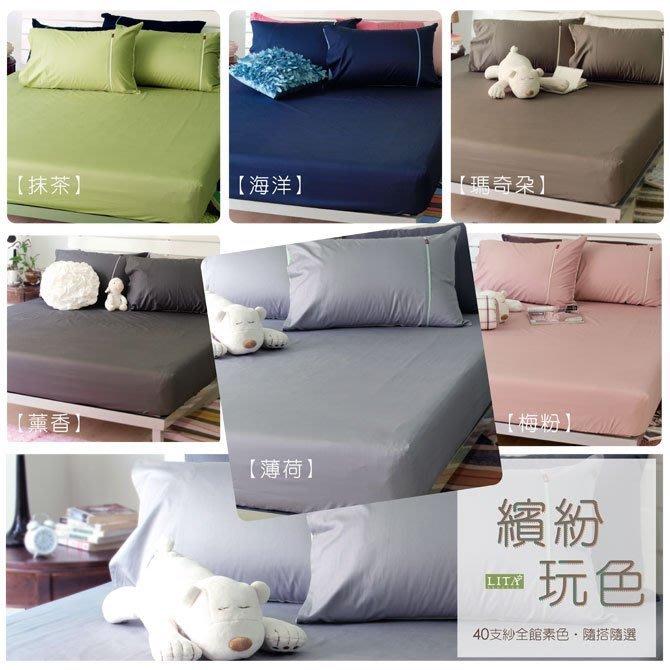 《40支紗》信封式枕套 - 2入【共12色】繽紛玩色100%精梳棉-麗塔寢飾-