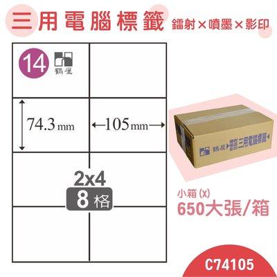 量販一小箱【鶴屋】電腦標籤紙 白色 C74105 8格 650大張/小箱 三用標籤 影印/雷射/噴墨 貼紙 標示 信件
