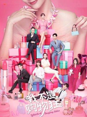 代購陸劇《我不是購物狂》Q王陽明/孟子義/李燊(全新盒裝D9版7DVD)