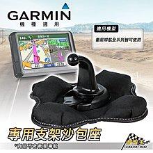 破盤王 台南 GARMIN 沙包座 導航架 沙包底座 Drive Smart Assist nuvi 1370T 1350 1450 1420 1480 57