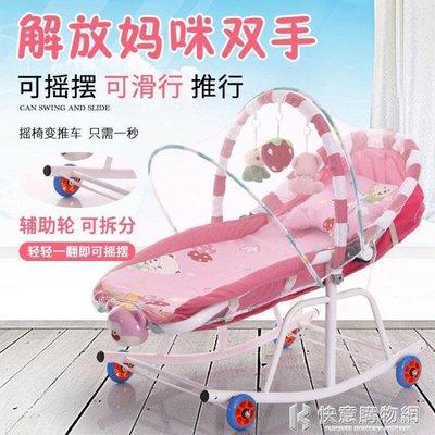 搖搖椅哄睡神器嬰兒搖椅嬰兒搖籃平衡安撫椅新生兒搖籃床躺椅玩具 igo