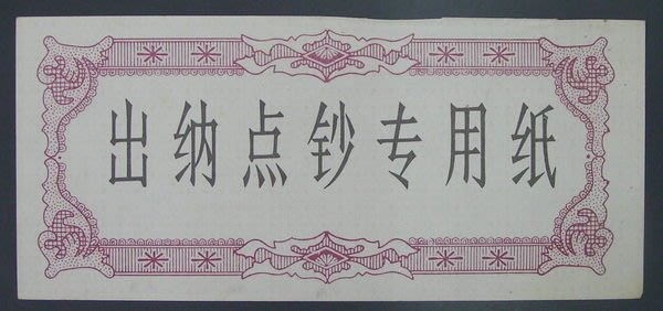dp1009,人民幣出納點鈔專用紙。