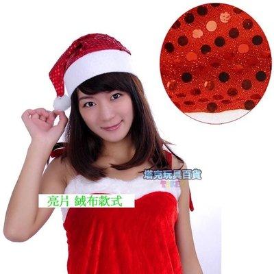 聖誕帽 聖誕亮片帽子 聖誕節帽子 耶誕帽 聖誕老人帽子 成人 兒童均可【M110002】塔克玩具