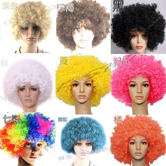 cospaly假髮~爆炸頭~非洲髮~晚會髮~球迷狂歡~化裝舞會~小丑