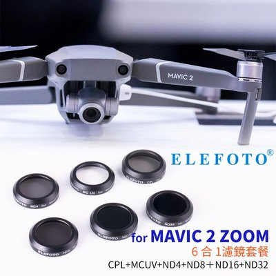 『e電匠倉』ELEFOTO DJI MAVIC 2 ZOOM 二代變焦版空拍機 專業濾鏡套組 6合1 UV CPL ND